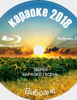 Избранное 2018 №23. 60 песен для любого Blu-ray Видео Караоке от KARAOKE-DISC.CLUB