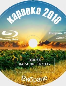 Избранное 2018 №25. 50 песен для любого Blu-ray Видео Караоке от KARAOKE-DISC.CLUB