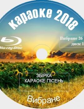 Избранное 2018 №26. 72 песни для любого Blu-ray Видео Караоке от KARAOKE-DISC.CLUB