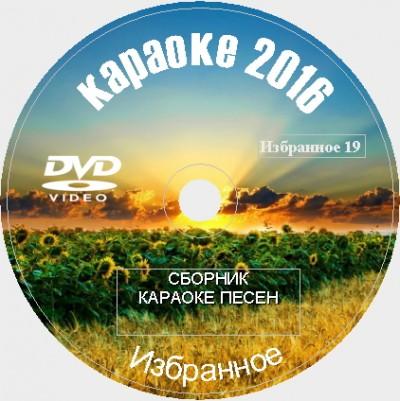 Избранное 2016 №19. 212 песен для любого DVD Видео Караоке от KARAOKE-DISC.CLUB