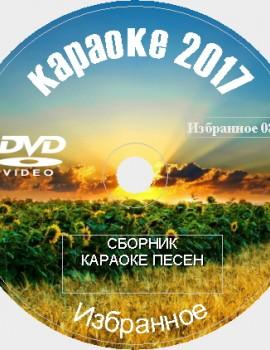 Избранное 2017 №08. 86 песен для любого DVD Видео Караоке от KARAOKE-DISC.CLUB