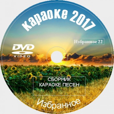 Избранное 2017 №22. 27 песен для любого DVD Видео Караоке от KARAOKE-DISC.CLUB