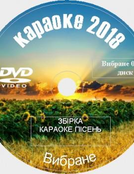 Избранное 2018 №01. Универсальный караоке Диск DVD Видео