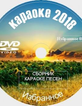 Избранное 2018 №08. Универсальный караоке Диск DVD Видео
