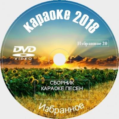 Караоке Избранное 2018 №20. Универсальный диск DVD Видео для любого DVD плеера. 2018 год. 290 песен на 6 дисках. DVD-5