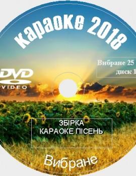 Избранное 2018 №25. 50 песен для любого DVD Видео Караоке от KARAOKE-DISC.CLUB