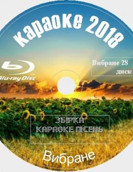 Избранное 2018 №28. 187 песен для любого Blu-ray Видео Караоке от KARAOKE-DISC.CLUB