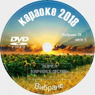 Караоке Избранное 2018 №28. Универсальный диск DVD Видео для любого DVD плеера. 187 песен. 4 диска. DVD-5