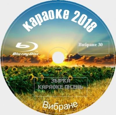 Избранное 2018 №30. 61 песня для любого Blu-ray Видео Караоке от KARAOKE-DISC.CLUB