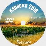 Караоке Избранное 2018 №30. Универсальный диск DVD Видео для любого DVD плеера. 61 песня. 2 диска. DVD-5