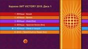 Караоке ХИТ от VICTORY на DVD Купить Скачать для любого DVD