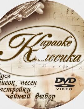 Караоке Классика. Универсальный Диск DVD Видео для любого DVD плеера. 2006 год. 45 песен. 1 диск. DVD-5