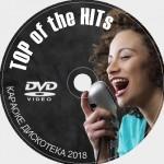 Караоке Супер Дискотека 2018. 2020 год. 50 песен. 1 диск. DVD-5. Бесплатно