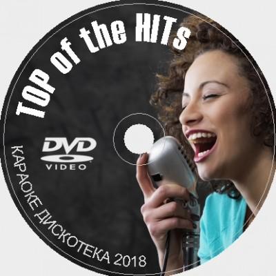 Караоке Супер Дискотека 2018. 2020 год. 50 песен. 1 диск. DVD-5. Бесплатно. D-694