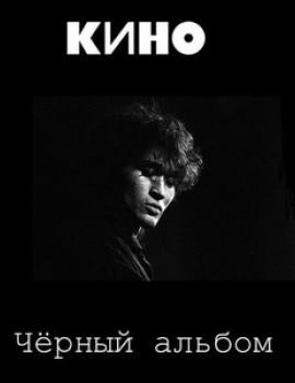 Кино (Виктор Цой) Караоке. 2020 год. 10 песен. 1 диск. DVD-5. Бесплатно. D-791