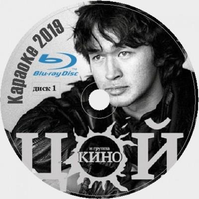 Кино (Виктор Цой) 2019. Универсальный караоке Диск Blu-ray Видео
