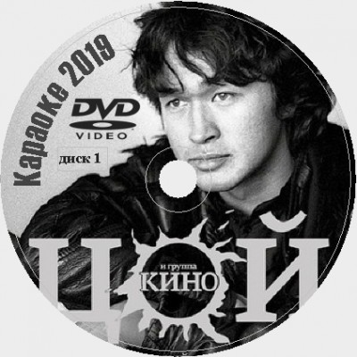 Кино (Виктор Цой) 2020. Универсальный караоке Диск DVD Видео. D-568