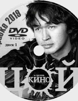 Кино (Виктор Цой) 2019. Универсальный караоке Диск DVD Видео