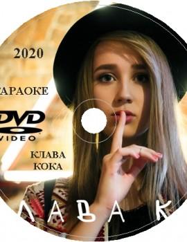 Кока Клава Караоке. Универсальный Диск DVD Видео для любого DVD плеера. 2020 год. 35 песен. 1 диск. DVD-5