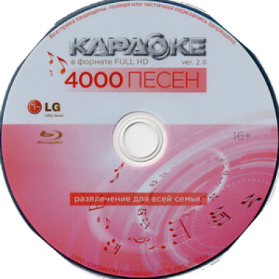 4000 песен Видео Караоке от LG для любого Blu-ray плеера. Версия 2. 2014. 1 диск. BD-25. D-794