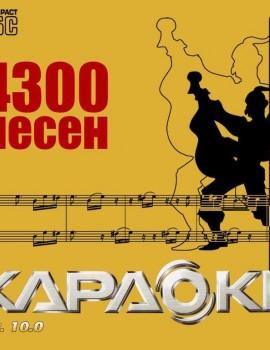 4300 песен для LG. CD Видео Караоке. Версия 10