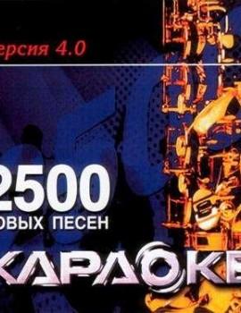 2636 песен для LG. CD Видео Караоке. Версия 4