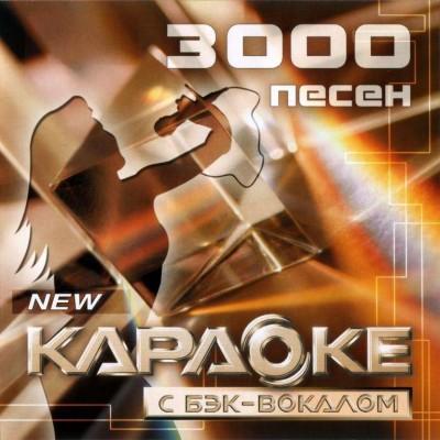 3000 песен для LG. DVD Видео Караоке. Версия 1