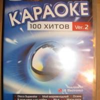 100 песен для любого DVD от LG. DVD Видео Караоке. Диск 1