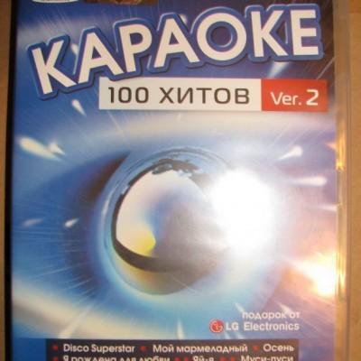 100 Хитов караоке от LG. Версия 2. Универсальный диск DVD Видео для любого DVD плеера. 2005 год. 100 песен. 1 диск. DVD-5. D-312