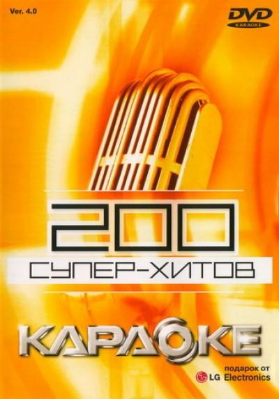 200 песен для любого DVD от LG. DVD Видео Караоке. Диск 1