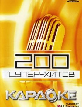 200 песен для любого DVD от LG. DVD Видео Караоке. Диск 2
