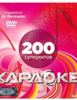 200 песен для любого DVD от LG. DVD Видео Караоке. Диск 3