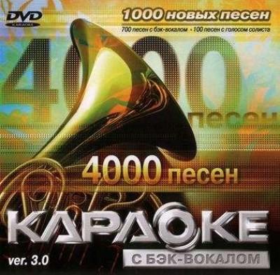 4000 песен для LG. DVD Видео Караоке. Версия 3