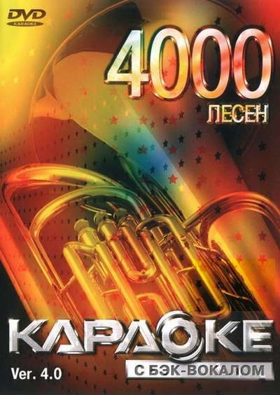 4000 песен для LG. DVD Видео Караоке. Версия 4