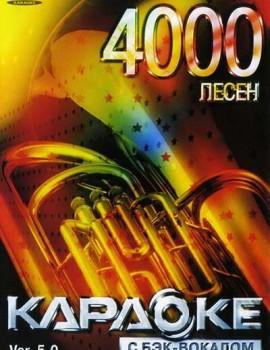 4000 песен для LG. DVD Видео Караоке. Версия 5
