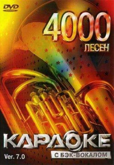 4000 песен для LG. DVD Видео Караоке. Версия 7