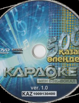 500 Казахских песен для LG. DVD Видео Караоке. 2004 год. 1 диск. DVD-5. D-792