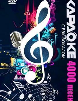 4000 песен для LG. DVD Видео Караоке. Версия MEGA STAR