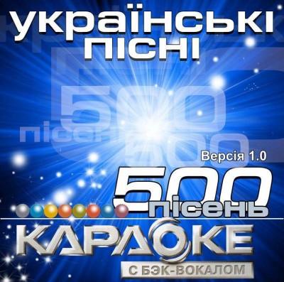 500 Украинских песен для LG. DVD Видео Караоке. 2004 год. 1 диск. DVD-5. D-311