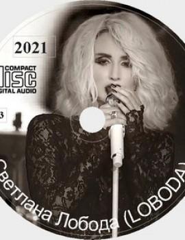 Лобода Светлана (LOBODA). Сборник песен. MP3 CD Audio Музыка. 2021 год. 75 песен. 1 диск. D-811