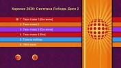 Лобода Светлана Караоке. Универсальный Диск DVD Видео для любого DVD плеера. 2020 год. 62 песни. 2 диска. DVD-5. D-619