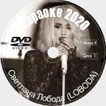 Лобода Светлана Караоке. Универсальный Диск DVD Видео для любого DVD плеера. 2020 год. 56 песен. 2 диска. DVD-5