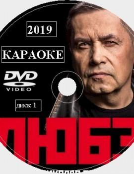 Любэ (Николай Расторгуев) 2019 Караоке Диск DVD Видео. 84 песен для любого DVD плеера от KARAOKE-DISC.CLUB  студии