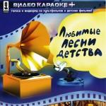 Любимые песни детства 1 Универсальный караоке Диск DVD Видео