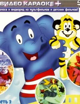 Любимые песни детства 2 Универсальный караоке Диск DVD Видео
