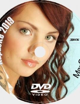 МакSим (МакСим) 2019. Универсальный караоке Диск DVD Видео