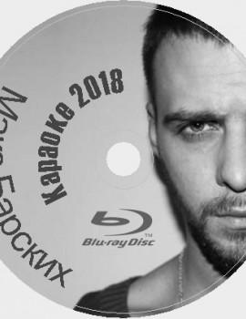 Макс Барских 2018 Караоке Диск Blu-ray Видео. 45 песен для любого Blu-ray плеера от KARAOKE-DISC.CLUB  студии