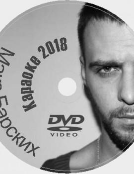 Макс Барских 2018 Караоке Диск DVD Видео. 45 песен для любого DVD плеера от KARAOKE-DISC.CLUB  студии