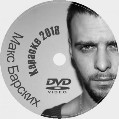 Барских Макс Караоке. Универсальный Диск DVD Видео для любого DVD плеера. 2020 год. 58 песен. 2 диска. DVD-5