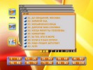 Мелодии и Ритмы 80-х. Видео Караоке сборник для любого DVD плеера. 2005 год. 100 песен. 1 диск. DVD-5